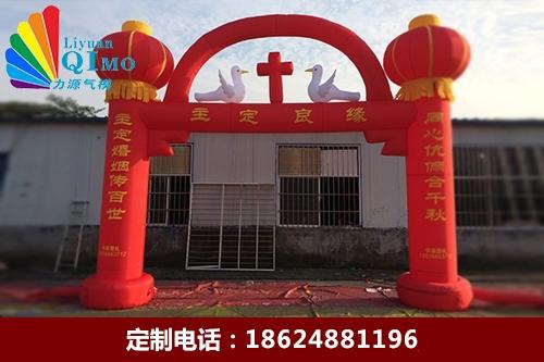 基督教新款拱门