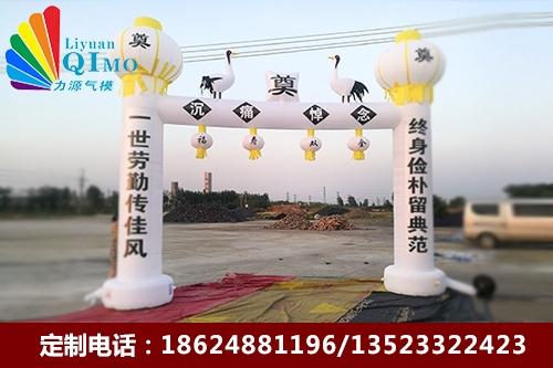 安徽白事灯笼拱门门亭