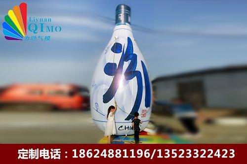 定西汾酒青花瓷酒瓶气模