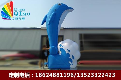 定西海豚卡通气模