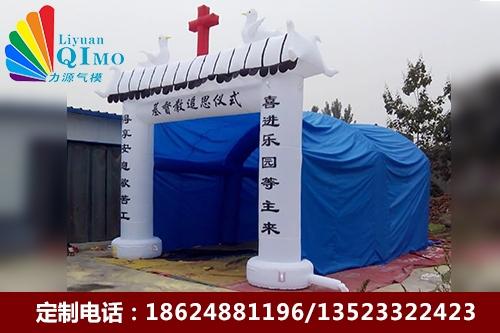 安徽基督教灵棚